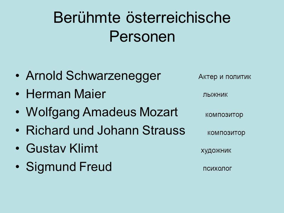 Berühmte österreichische Personen Arnold Schwarzenegger Herman Maier Wolfgang Amadeus Mozart Richard und Johann Strauss Gustav Klimt Sigmund Freud Акт