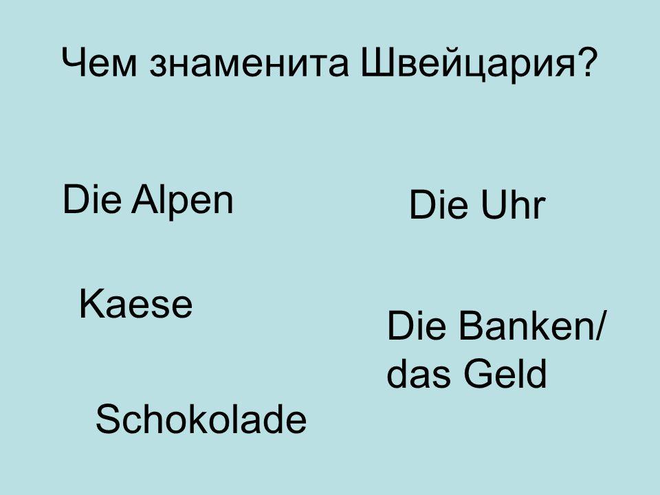 Чем знаменита Швейцария? Die Alpen Kaese Schokolade Die Uhr Die Banken/ das Geld