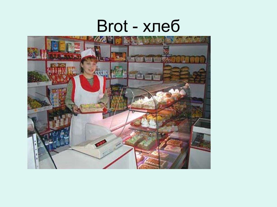 Brot - хлеб