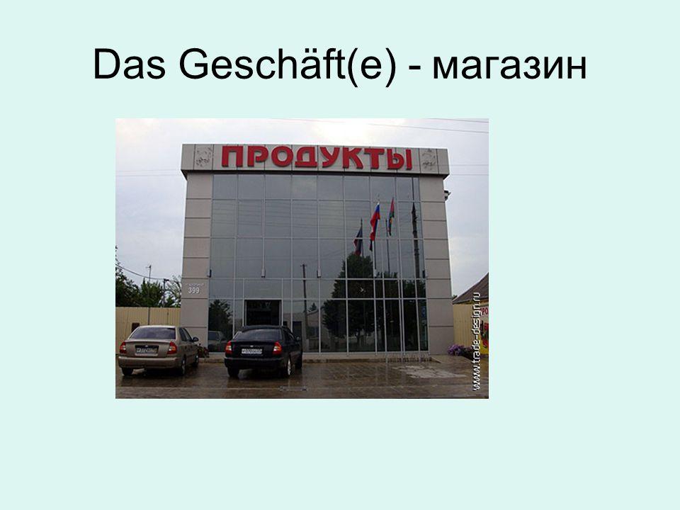 Das Geschäft(е) - магазин