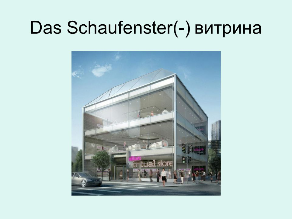 Das Schaufenster(-) витрина