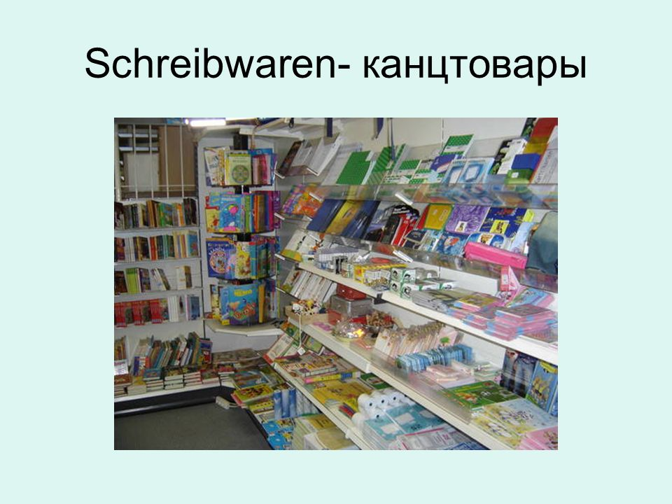 Schreibwaren- канцтовары