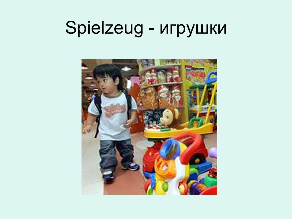 Spielzeug - игрушки