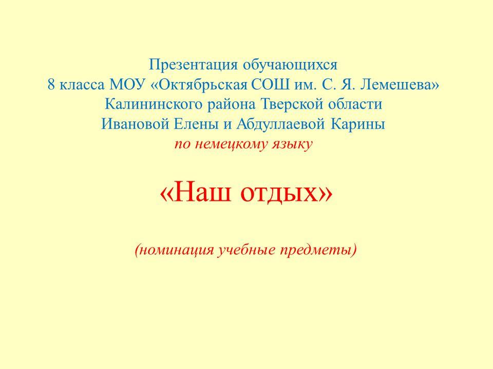 Презентация обучающихся 8 класса МОУ «Октябрьская СОШ им.