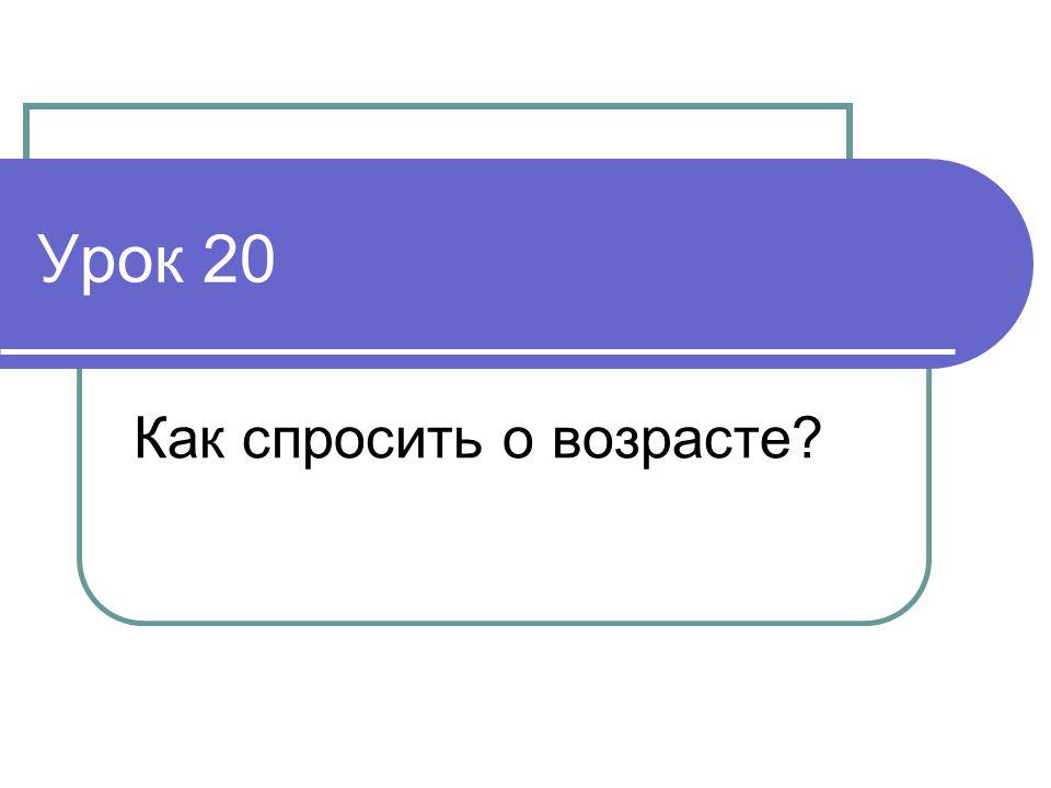 Урок 20 Как спросить о возрасте?
