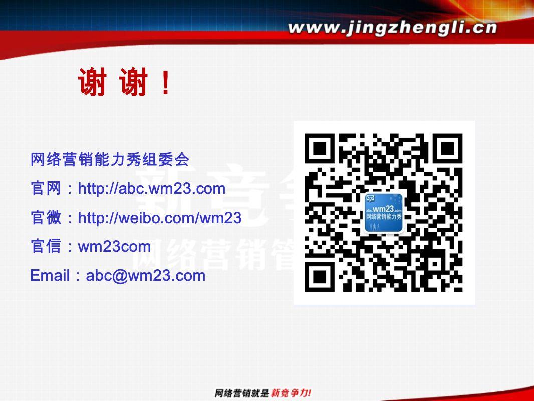 谢 谢! 网络营销能力秀组委会 官网: http://abc.wm23.com 官微: http://weibo.com/wm23 官信: wm23com Email : abc@wm23.com