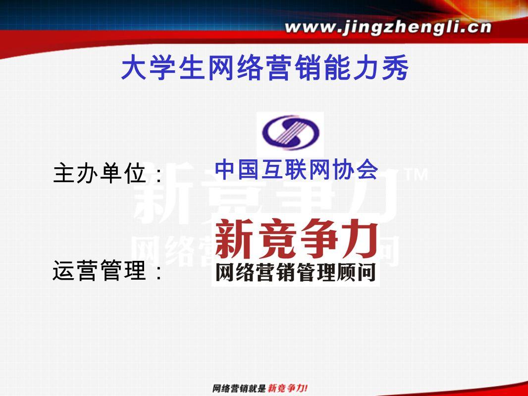 大学生网络营销能力秀 中国互联网协会 主办单位: 运营管理: