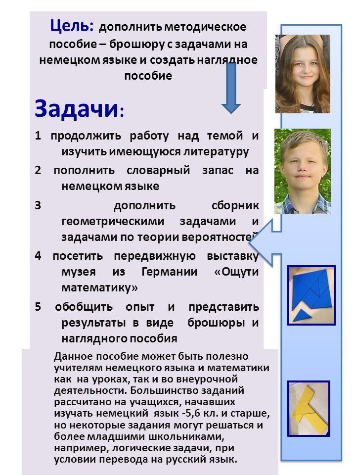 3 Список использованных источников 1.Большой немецко-русский словарь/ под ред.