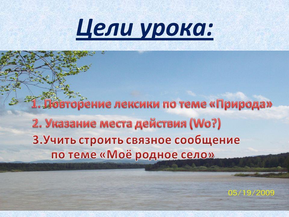 Повторение der Wald-die ….der Wald-die …. der Fluss- die … .
