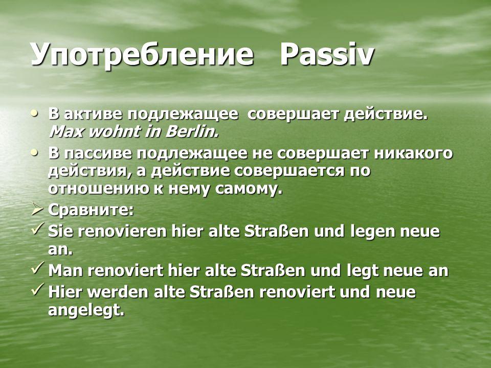Употребление Passiv В активе подлежащее совершает действие.