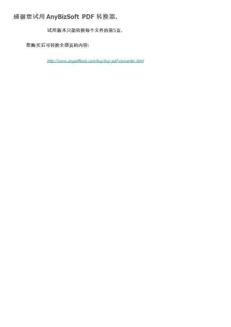 感谢您试用 AnyBizSoft PDF 转换器. 试用版本只能转换每个文件的前 5 页.