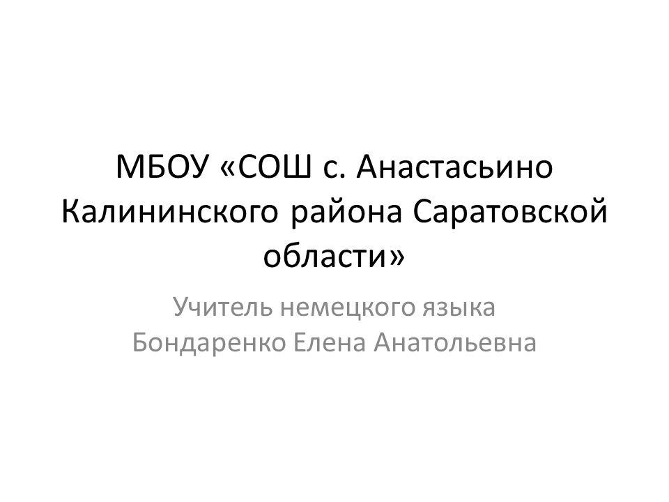 МБОУ «СОШ с.