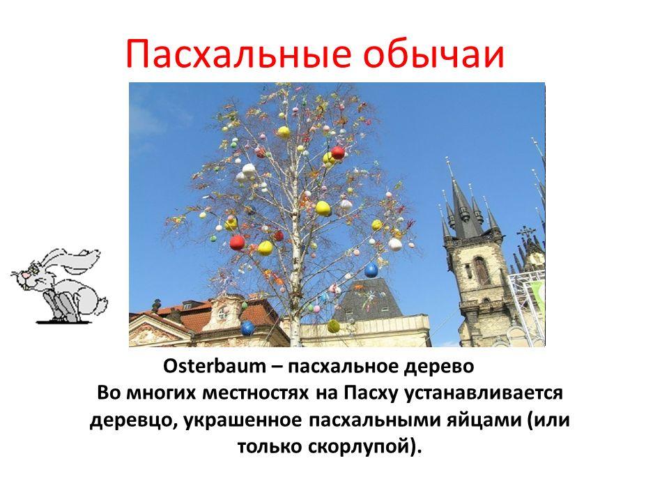 Osterbaum – пасхальное дерево Во многих местностях на Пасху устанавливается деревцо, украшенное пасхальными яйцами (или только скорлупой). Пасхальные
