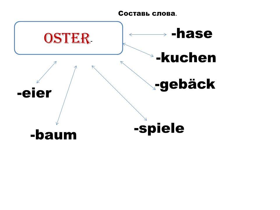 Oster - Составь слова. -hase -kuchen -gebäck -eier -baum -spiele