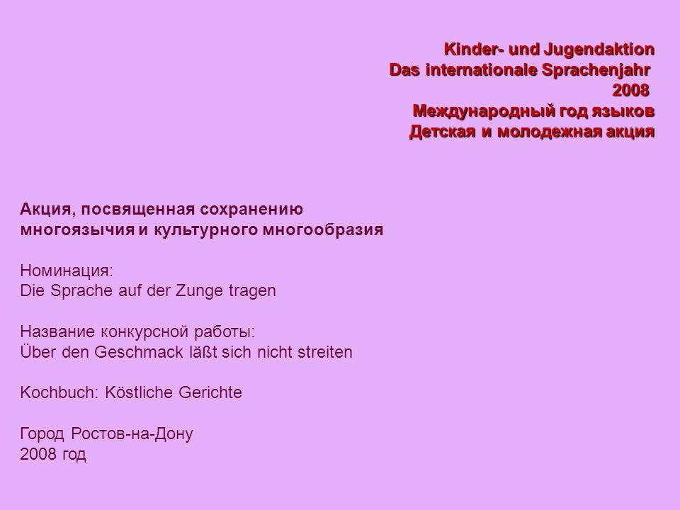 Kinder- und Jugendaktion Das internationale Sprachenjahr 2008 Международный год языков Детская и молодежная акция Акция, посвященная сохранению многоя
