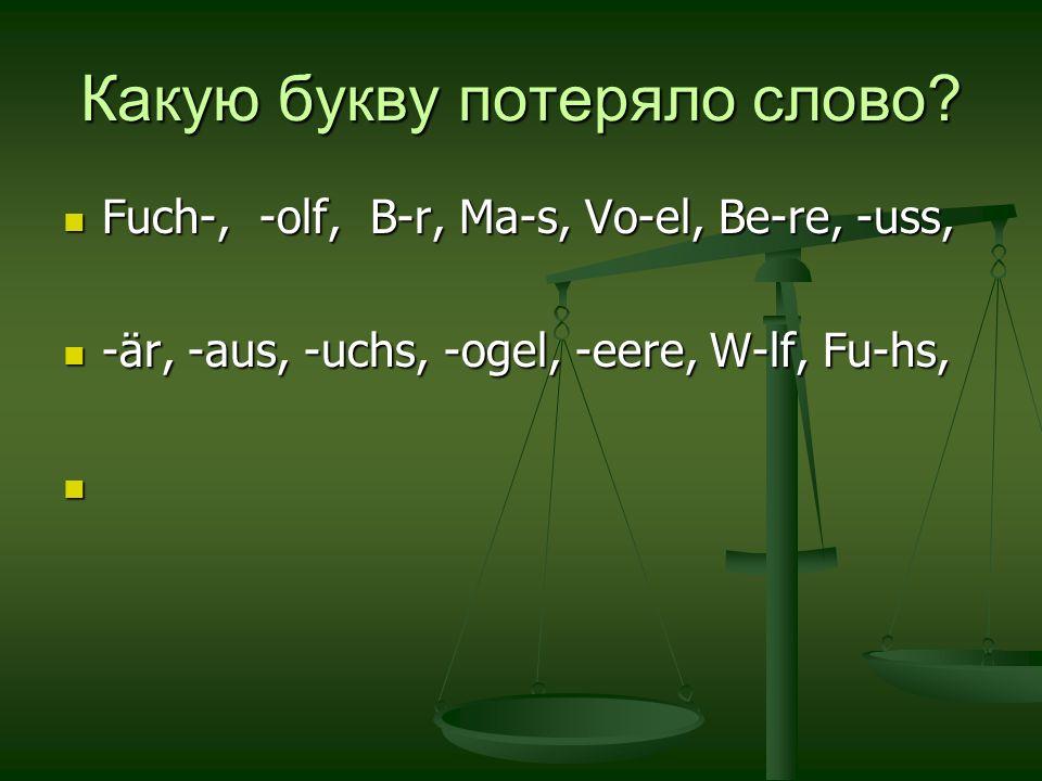 Какую букву потеряло слово? Fuch-, -olf, B-r, Ma-s, Vo-el, Be-re, -uss, Fuch-, -olf, B-r, Ma-s, Vo-el, Be-re, -uss, -är, -aus, -uchs, -ogel, -eere, W-