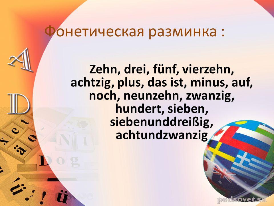 Тема: Числительные Die Zahlwörter.Решение уравнений.