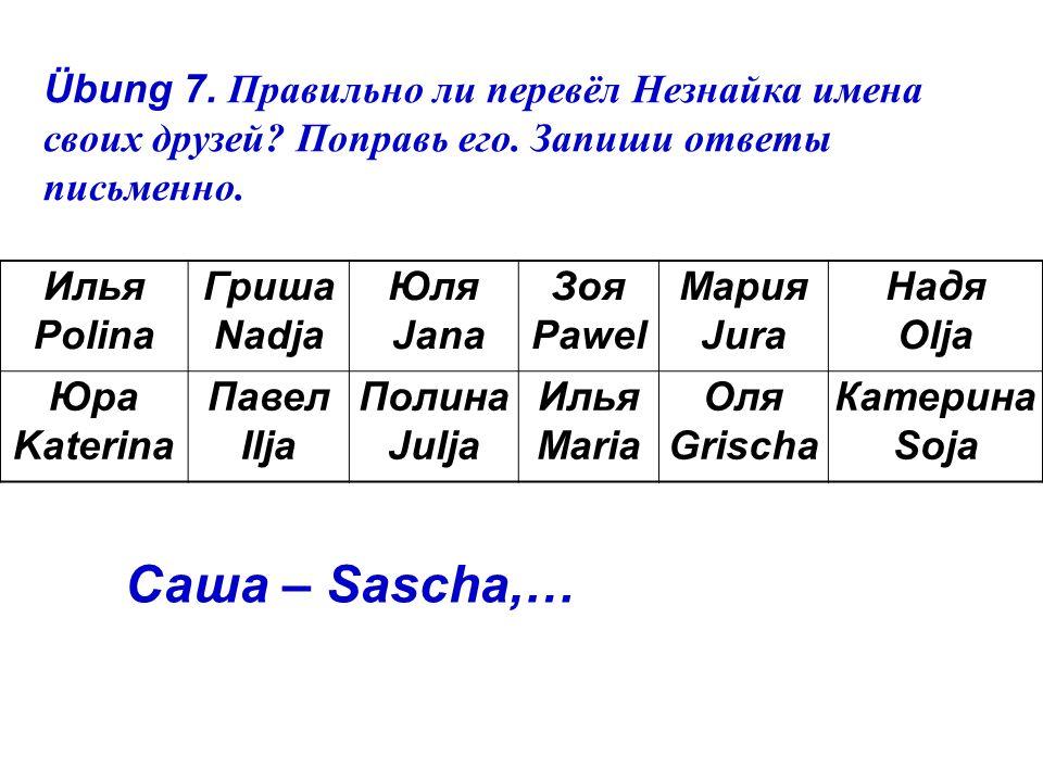 Оля,... Андрей,... Таня,...