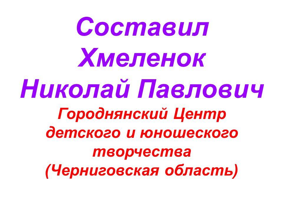OlegNataschaAlinaVeronika