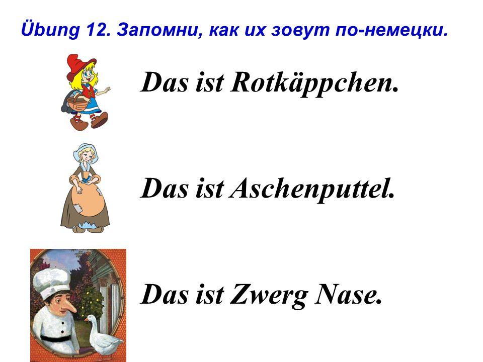 Guten Tag, Frau Schulz. (Schulz, Scholz) Guten Tag, Herr Heller.