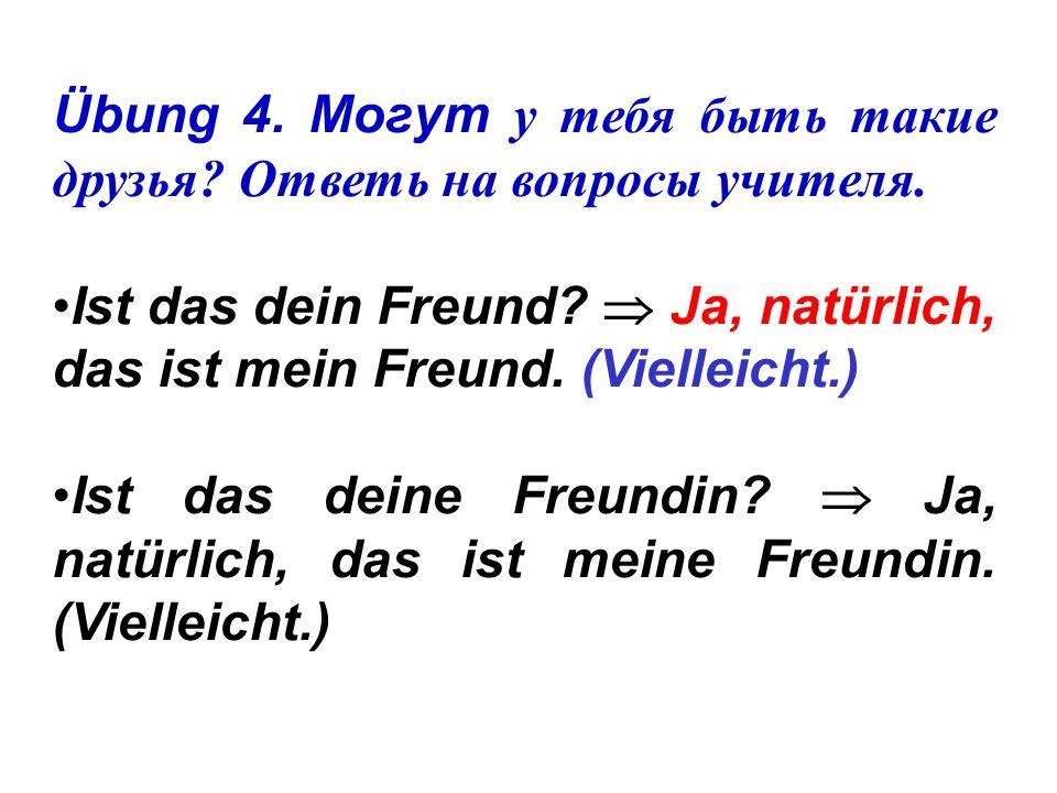 Hausaufgabe (Домашнее задание ): 1.Ответь на вопросы, как в образце: Ist das Katjuscha.