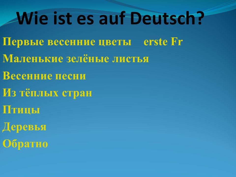 Wie ist es auf Deutsch.