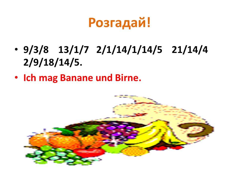 Розгадай! 9/3/8 13/1/7 2/1/14/1/14/5 21/14/4 2/9/18/14/5. Ich mag Banane und Birne.