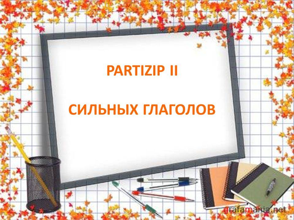 PARTIZIP II СИЛЬНЫХ ГЛАГОЛОВ