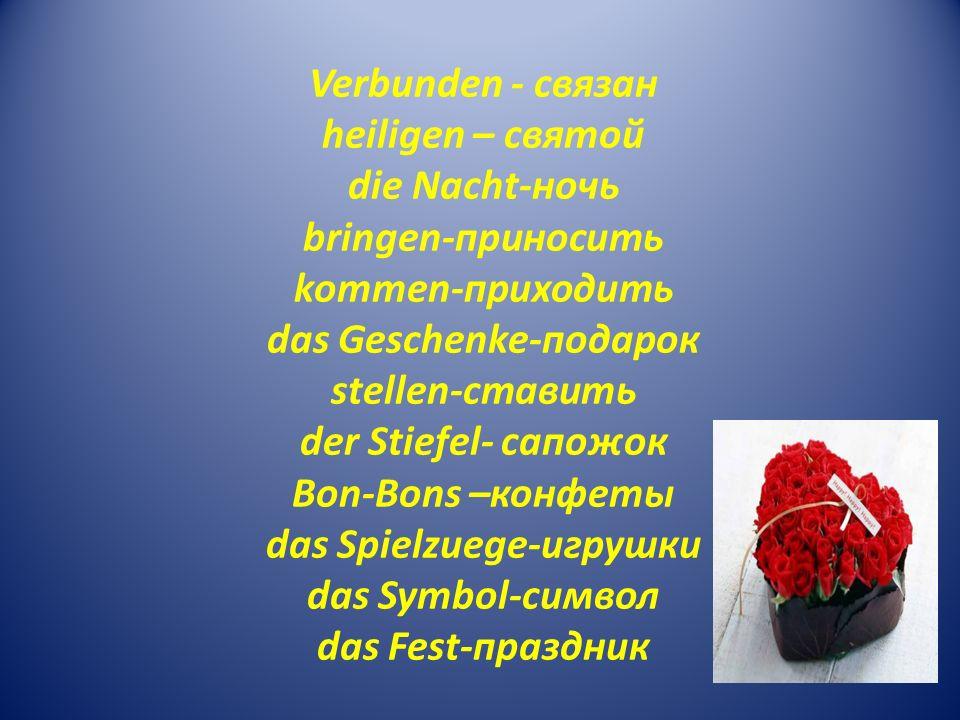 Verbunden - связан heiligen – святой die Nacht-ночь bringen-приносить kommen-приходить das Geschenke-подарок stellen-ставить der Stiefel- сапожок Bon-