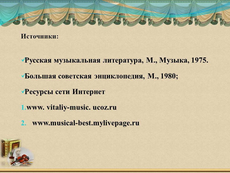 Источники: Русская музыкальная литература, М., Музыка, 1975.