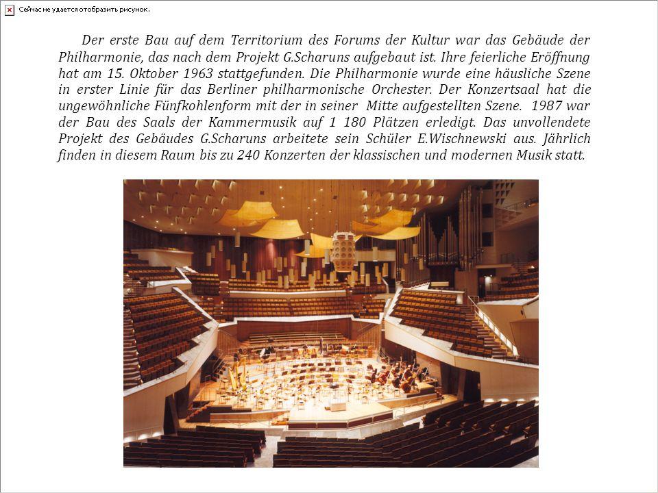Der erste Bau auf dem Territorium des Forums der Kultur war das Gebäude der Philharmonie, das nach dem Projekt G.Scharuns aufgebaut ist.