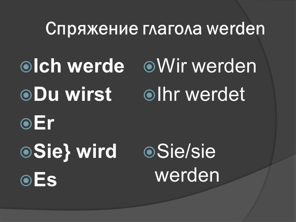 Вставь глагол werden в правильной форме  Wir … vom Morgen bis zum Abend arbeiten.