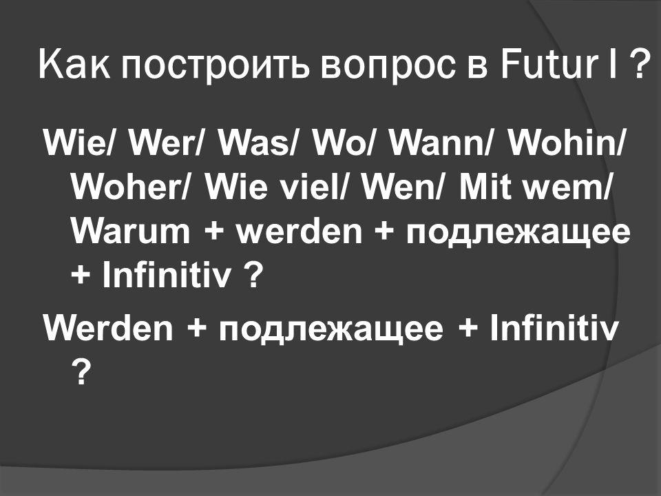 Как построить вопрос в Futur I .