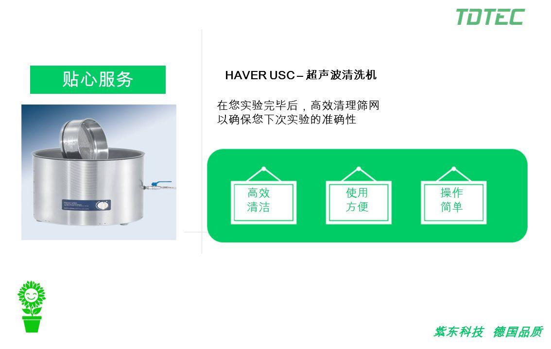 紫东科技 德国品质 贴心服务 在您实验完毕后,高效清理筛网 以确保您下次实验的准确性 HAVER USC – 超声波清洗机 高效 清洁 使用 方便 操作 简单