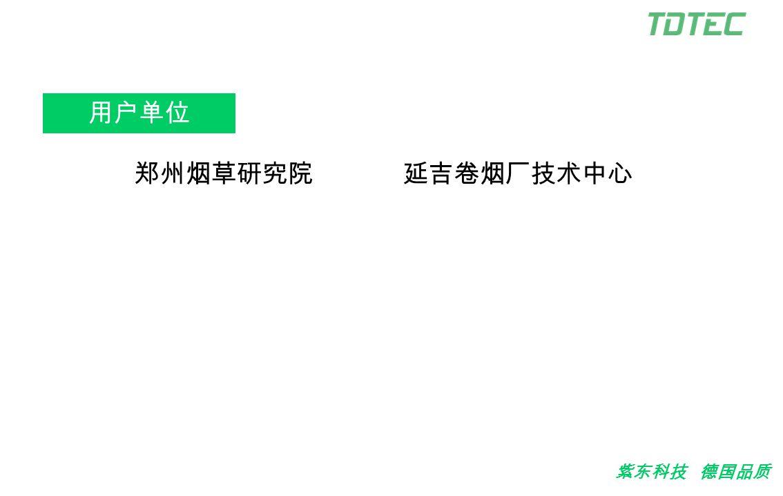 紫东科技 德国品质 郑州烟草研究院 延吉卷烟厂技术中心 用户单位