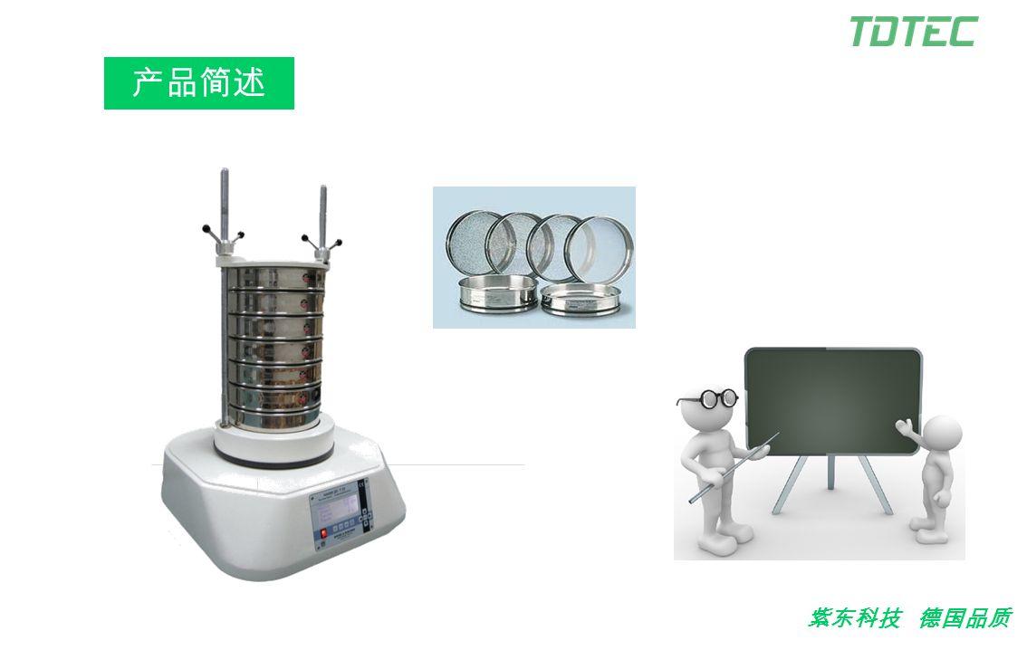 紫东科技 德国品质 产品简述