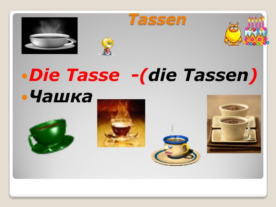 Tassen Tassen Die Tasse -(die Tassen) Чашка