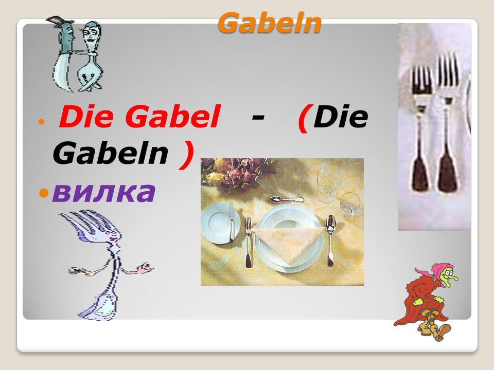 Gabeln Gabeln Die Gabel - (Die Gabeln ) вилка