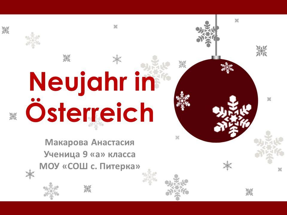 Neujahr in Österreich Макарова Анастасия Ученица 9 «а» класса МОУ «СОШ с. Питерка»
