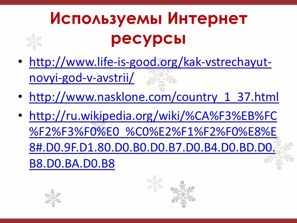 Используемы Интернет ресурсы http://www.life-is-good.org/kak-vstrechayut- novyi-god-v-avstrii/ http://www.life-is-good.org/kak-vstrechayut- novyi-god-