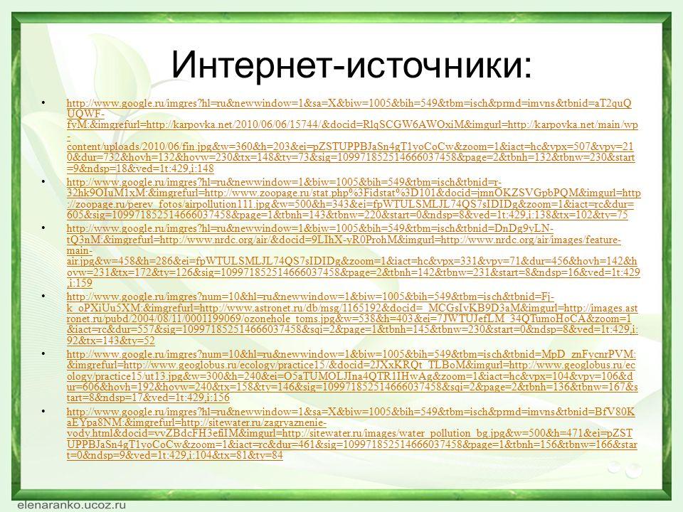 Интернет-источники: http://www.google.ru/imgres?hl=ru&newwindow=1&sa=X&biw=1005&bih=549&tbm=isch&prmd=imvns&tbnid=aT2quQ UQWF- fyM:&imgrefurl=http://k