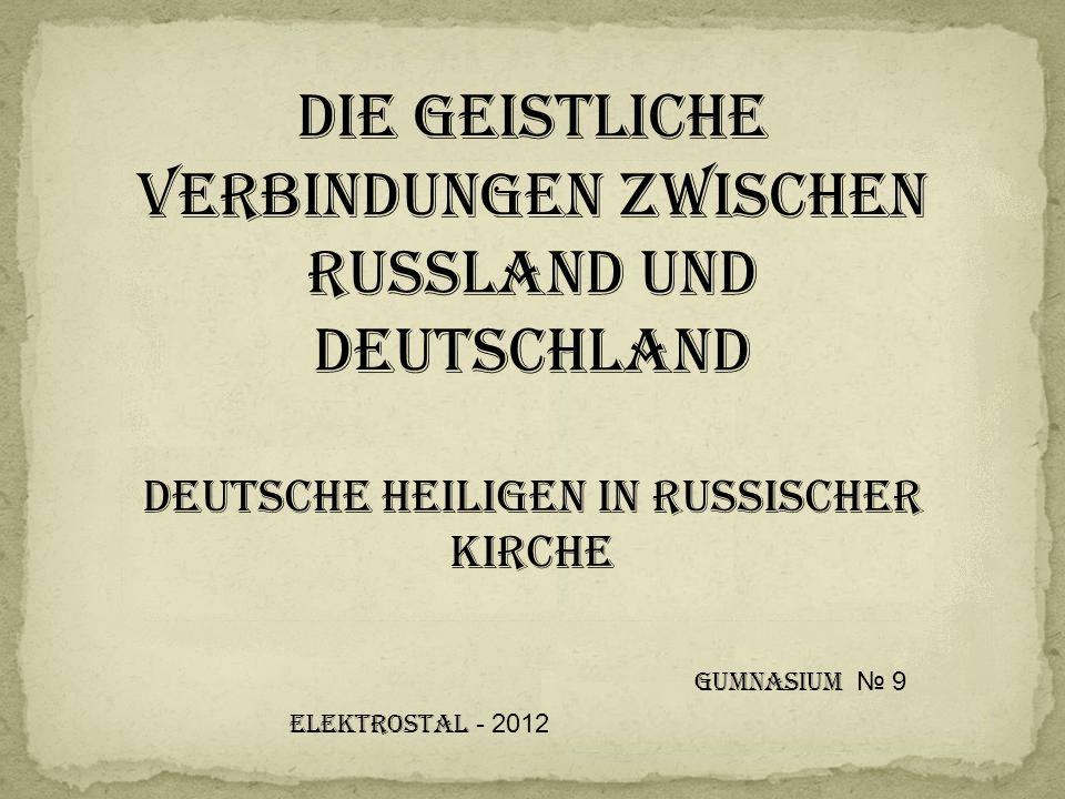 die geistliche verbindungen zwischen russland und deutschland deutsche heiligen in russischer kirche Gumnasium № 9 Elektrostal - 2012
