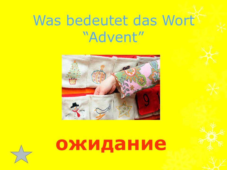 "Was bedeutet das Wort ""Advent"" ожидание"