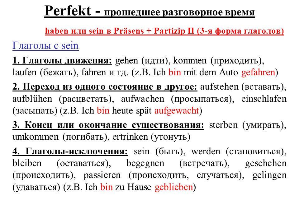 Perfekt - прошедшее разговорное время haben или sein в Präsens + Partizip II (3-я форма глаголов) Глаголы с sein 1.