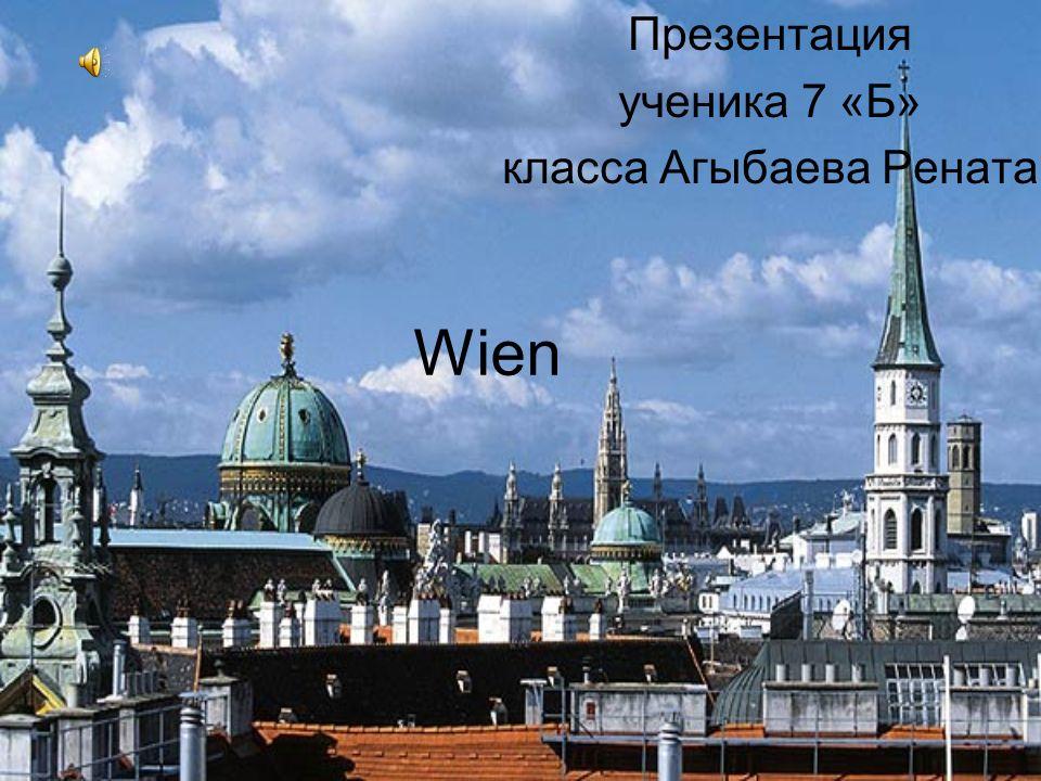 Wien Презентация ученика 7 «Б» класса Агыбаева Рената