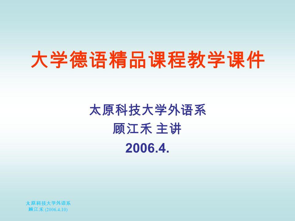 太原科技大学外语系 顾江禾 (2006.4.10) Lektion 13 大学德语 第一册