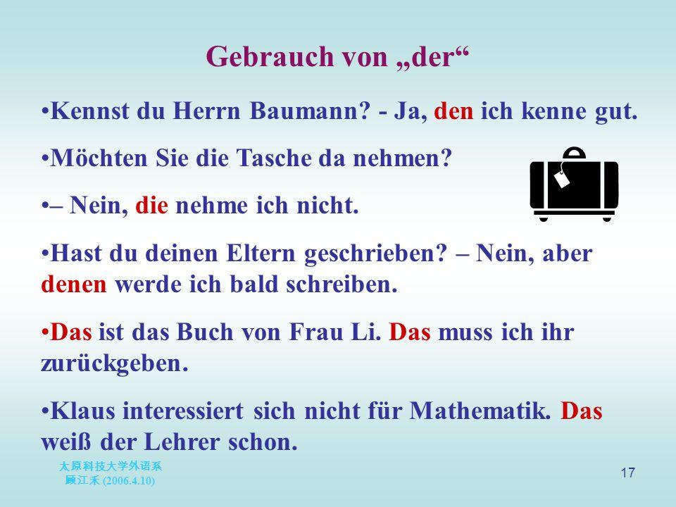 """太原科技大学外语系 顾江禾 (2006.4.10) 17 Gebrauch von """"der Kennst du Herrn Baumann."""