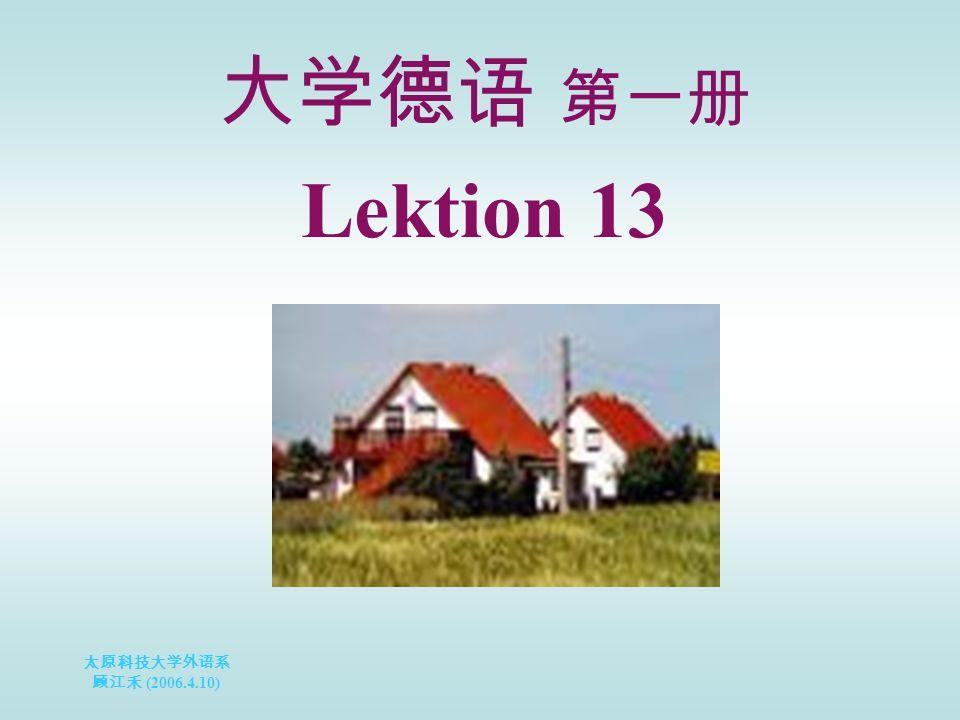 太原科技大学外语系 顾江禾 (2006.4.10) 23 etw.A ziehen 活学活用 Das Pferd zieht den Wagen durch die Wiese.