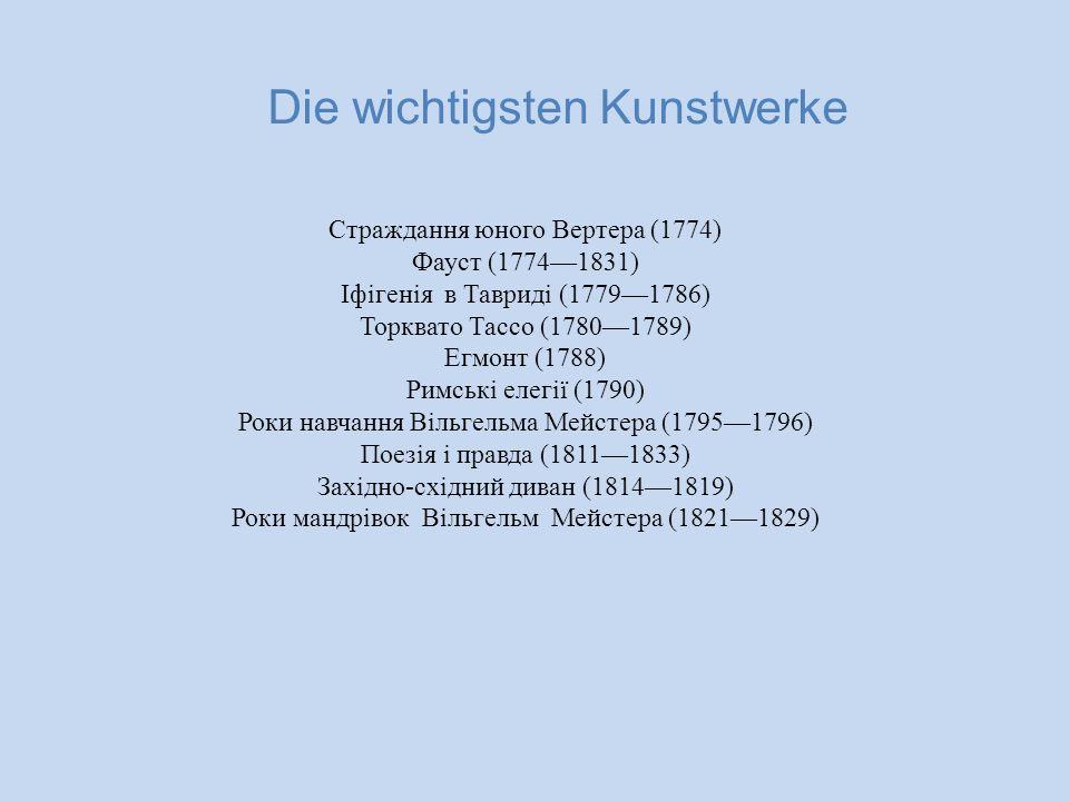 Страждання юного Вертера (1774) Фауст (1774—1831) Іфігенія в Тавриді (1779—1786) Торквато Тассо (1780—1789) Егмонт (1788) Римські елегії (1790) Роки навчання Вільгельма Мейстера (1795—1796) Поезія і правда (1811—1833) Західно-східний диван (1814—1819) Роки мандрівок Вільгельм Мейстера (1821—1829) Die wichtigsten Kunstwerke