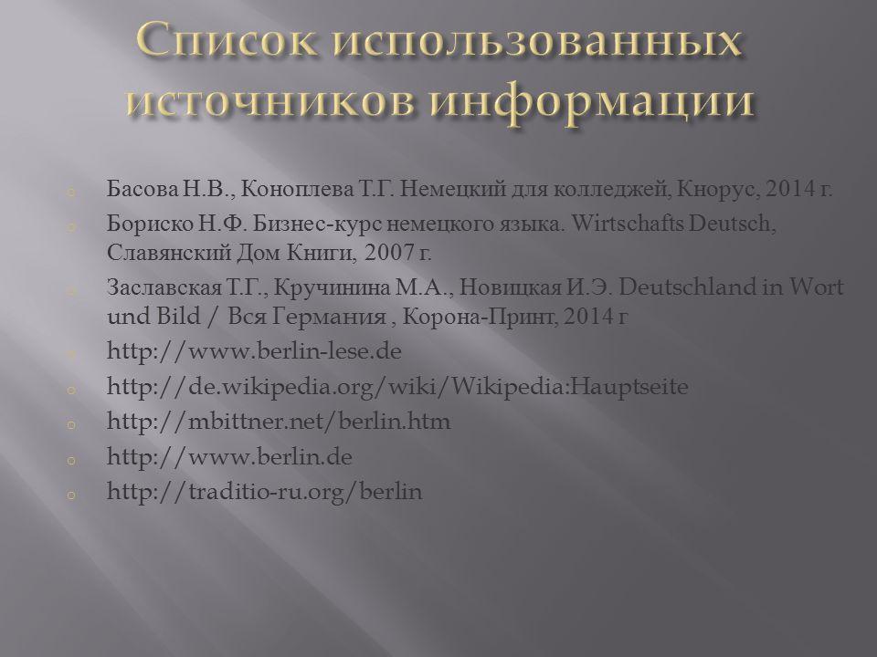 o Басова Н. В., Коноплева Т. Г. Немецкий для колледжей, Кнорус, 2014 г.